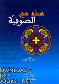 كتاب هذه هى الصوفية