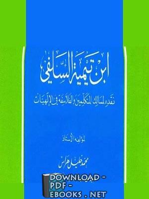 كتاب باعث النهضة الإسلامية ابن تيمية السلفي نقده لمسالك المتكلمين والفلاسفة في الإلهيات