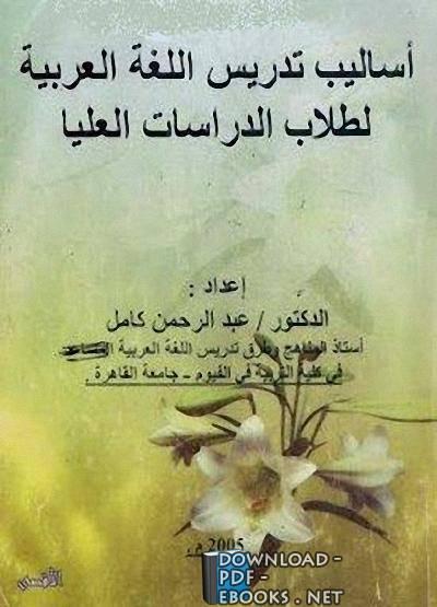 كتاب: اساليب تدريس اللغة العربية لطلاب الدراسات العليا