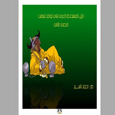 كتاب دليل المستخدم العربي في أوامر لينكس pdf