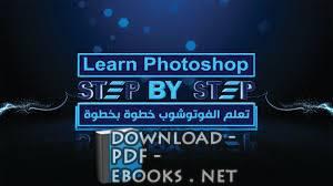 كتاب     سلسلة تعلم الفوتوشوب خطوة بخطوة