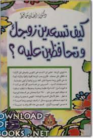 كتاب كيف تسعدين زوجك وتحافظين عليه pdf