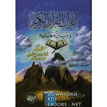 كتاب: إعراب القرآن الكريم وبيان معانيه (دار الرسالة)