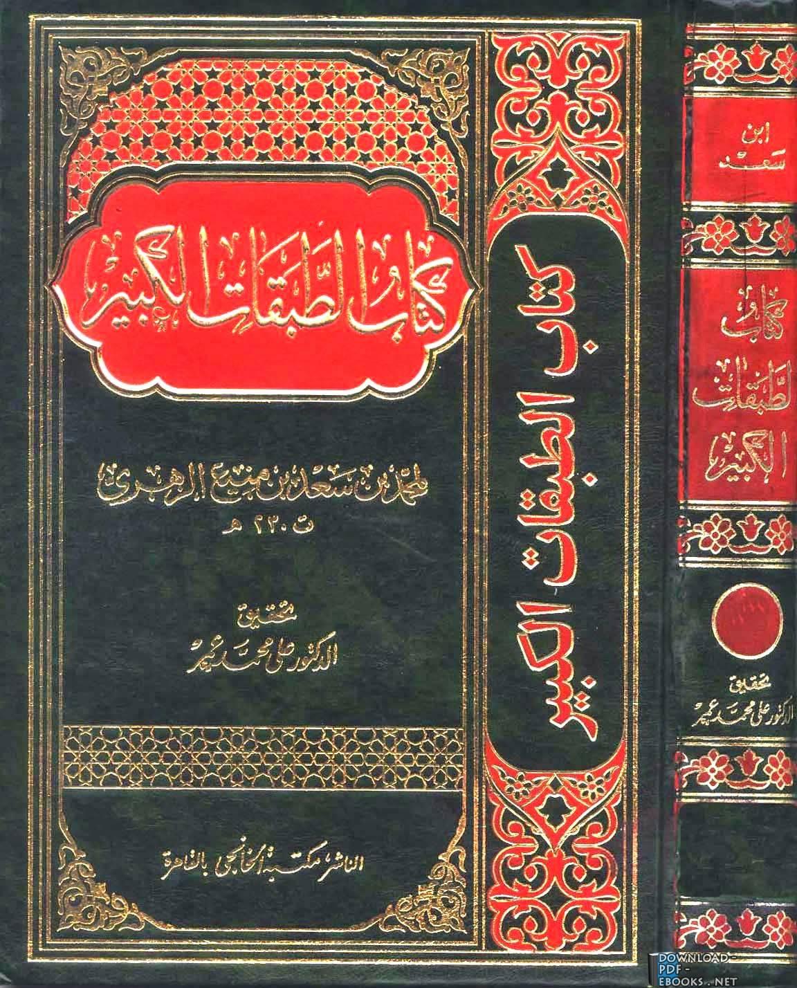 كتاب الطبقات الكبير (الطبقات الكبرى) (طبقات ابن سعد) (ط. الخانجي) الجزء العاشر: في النساء * 4926 - 5554