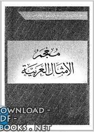 كتاب  معجم الأمثال العربية pdf