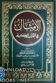 ❞ كتاب  الأمثال في القرآن ❝