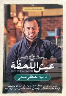 كتاب عيش اللحظة  PDF