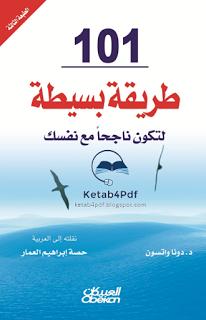 كتاب 101 طريقة بسيطة  PDF  لتكون ناجح مع نفسك