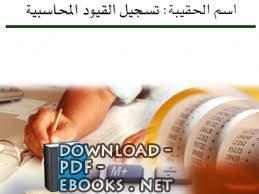 كتاب  تسجيل القيود المحاسبية