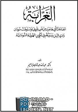 كتاب جماعات غرب افريقيا pdf