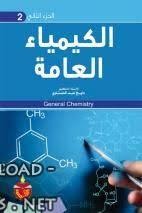 كتاب  الكيمياء العامة