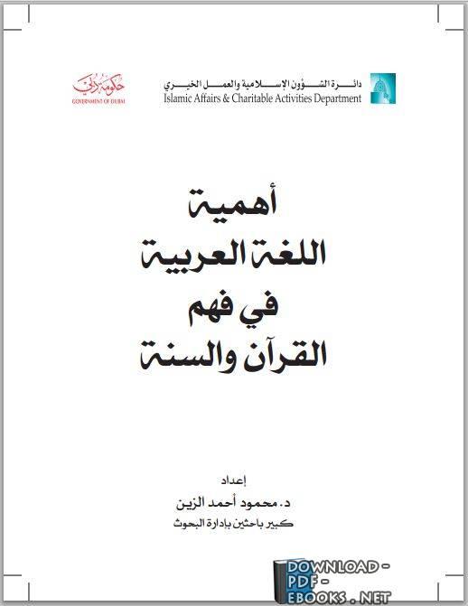 كتاب أهمية اللغة العربية في فهم القرآن والسنة