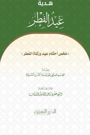 كتاب ملخص أحكام عيد وزكاة الفطر