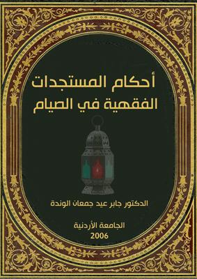 كتاب أحكام المستجدات الفقهية في الصيام