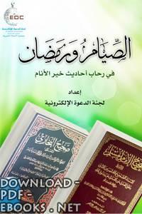 كتاب الصيام ورمضان في رحاب أحاديث خير الأنام