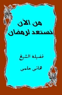 ❞ كتاب من الآن نستعد لرمضان ❝