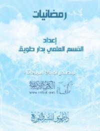 تحميل كتاب افات اللسان pdf