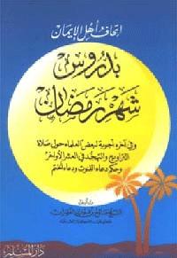 كتاب إتحاف أهل الإيمان بدروس شهر رمضان