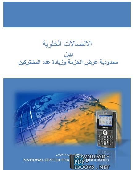 كتاب الاتصالات الخلوية بين  محدودية عرض الحزمة وزيادة عدد المشتركين