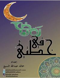 كتاب خطتي في رمضان