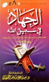 كتاب الجهاد في سبيل الله في ضوء الكتاب والسنة