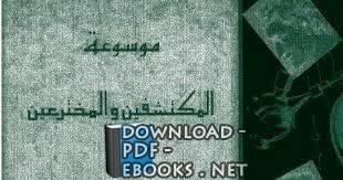 كتاب موسوعة العلماء والمكتشفين والمخترعين والرحالة المسلمين  PDF