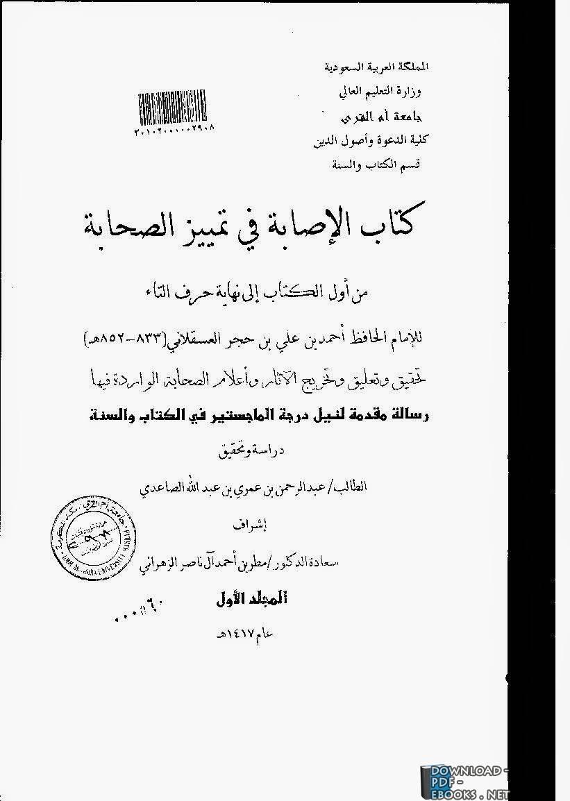 كتاب الإصابة في تمييز الصحابة (ط الشرفية)