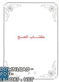 كتاب تمام المنة في فقه الكتاب وصحيح السنة (كتاب الحج)