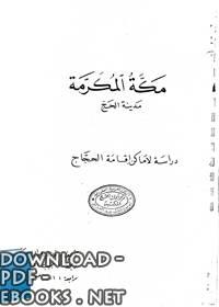 كتاب مكة المكرمة مدينة الحج