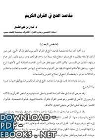"""كتاب """"مقاصد الحج في القرآن الكريم"""""""