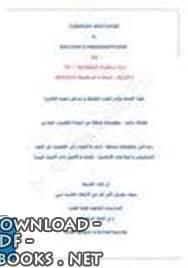 كتاب  أشهر الأخطاء فى روشتات الأطباء pdf