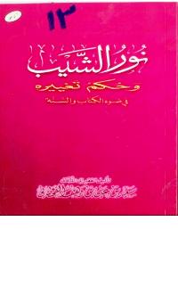 كتاب نور الشيب وحكم تغييره في ضوء الكتاب والسنة