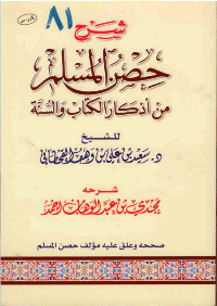 ❞ كتاب شرح حصن المسلم من أذكار الكتاب والسنة ❝  ⏤ مجدي بن عبد الوهاب الأحمد
