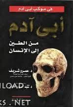 كتاب ابي ادم pdf