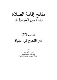 ❞ كتاب مفاتح إقامة الصلاة وإخلاص العبودية لله ❝