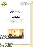 كتاب  وظيفة موظف إستقبال - مهارات التعامل مع العملاء pdf