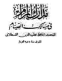 كتاب مدارك المرام في مسالك الصيام
