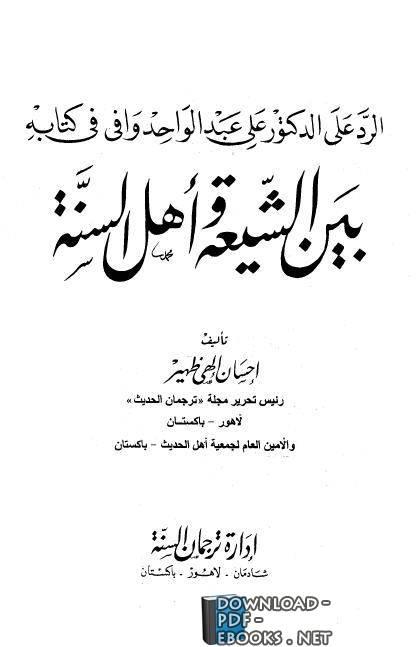 كتاب الرد على الدكتور علي عبد الواحد وافي في كتابه (بين الشيعة وأهل السنة)
