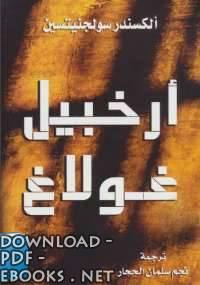 كتاب أرخبيل غولاغ