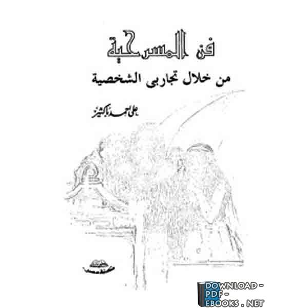 كتاب فن المسرحيه من خلال تجاربي الشخصيه pdf