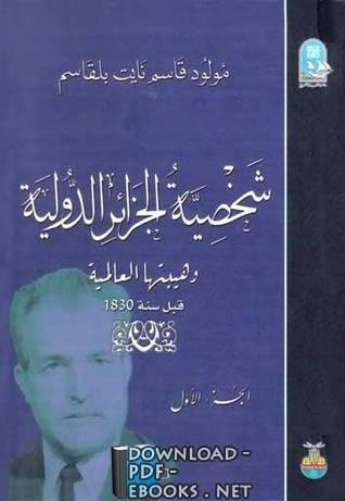"""كتاب """"شخصية الجزائر الدولية وهيبتها العالمية قبل 1830"""" لمولود قاسم نايت بلقاسم الجزء الأول"""