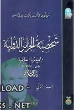كتاب شخصية الجزائر الدولية وهيبتها العالمية قبل سنة 1830 الجزء الثاني