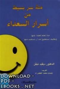 كتاب مئة سر بسيط من أسرار السعداء