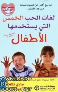 كتاب لغات الحب الخمس التي يستخدمها الأطفال
