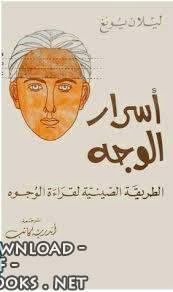 كتاب أسرار الوجه الطريقة الصينية لقراءة الوجوه