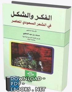كتاب الفكر والشكل فى الشعر السعودي المعاصر