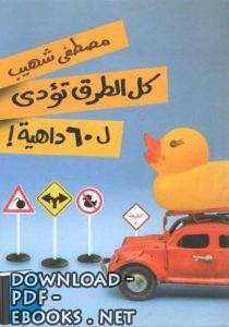 كتاب كل الطرق تؤدي ل60 داهية