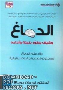 كتاب الدماغ وكيف يطور بنيته وأداءه