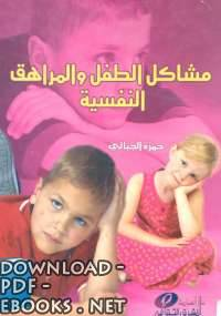 تحميل كتاب المشكلات النفسية عند الأطفال زكريا الشربيني pdf
