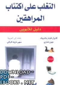 كتاب التغلب على اكتئاب المراهقين